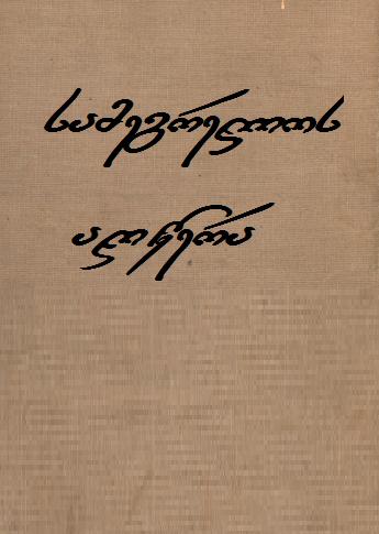 სამეგრელოს აღწერა