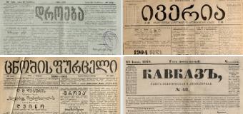 ძველი  ჟურნალ-  გაზათებიდან
