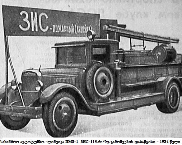 სახანძრო ტუმბო ПМЗ-1, 1934 წელი