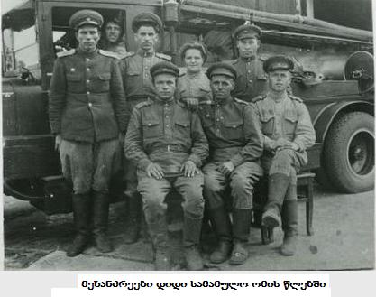 სახანძრო დაცვის როლი დიდ სამამულო ომში
