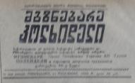 გაზეთი  მგზნებარე კოლხიდელი
