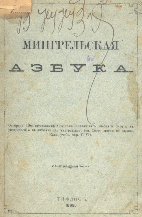 Мингрельская азбука