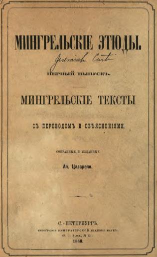 Мингрельские этюды. Вып. I. Мингрельские тексты с переводами и объяснениями.
