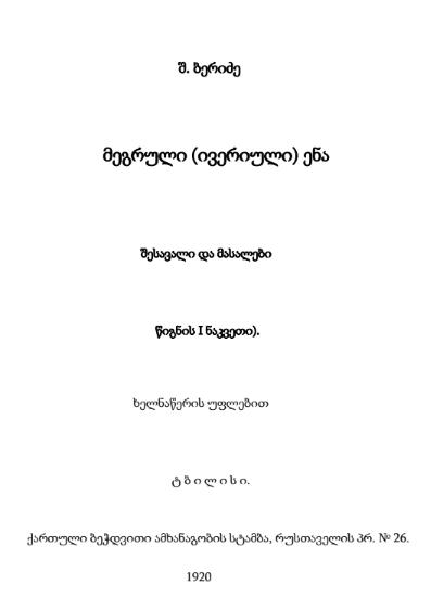 მეგრული  (ივერიული)  ენა