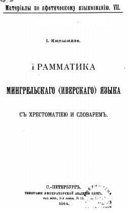 Грамматика мингрельского (иверского) языка с хрестоматиею и словарем