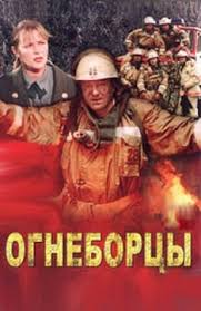 ცეცხლთან მებრძოლები (5 სერია)