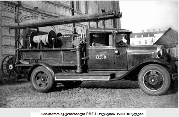 სახანძრო მანქანა ПМГ-1, 1932 წელი