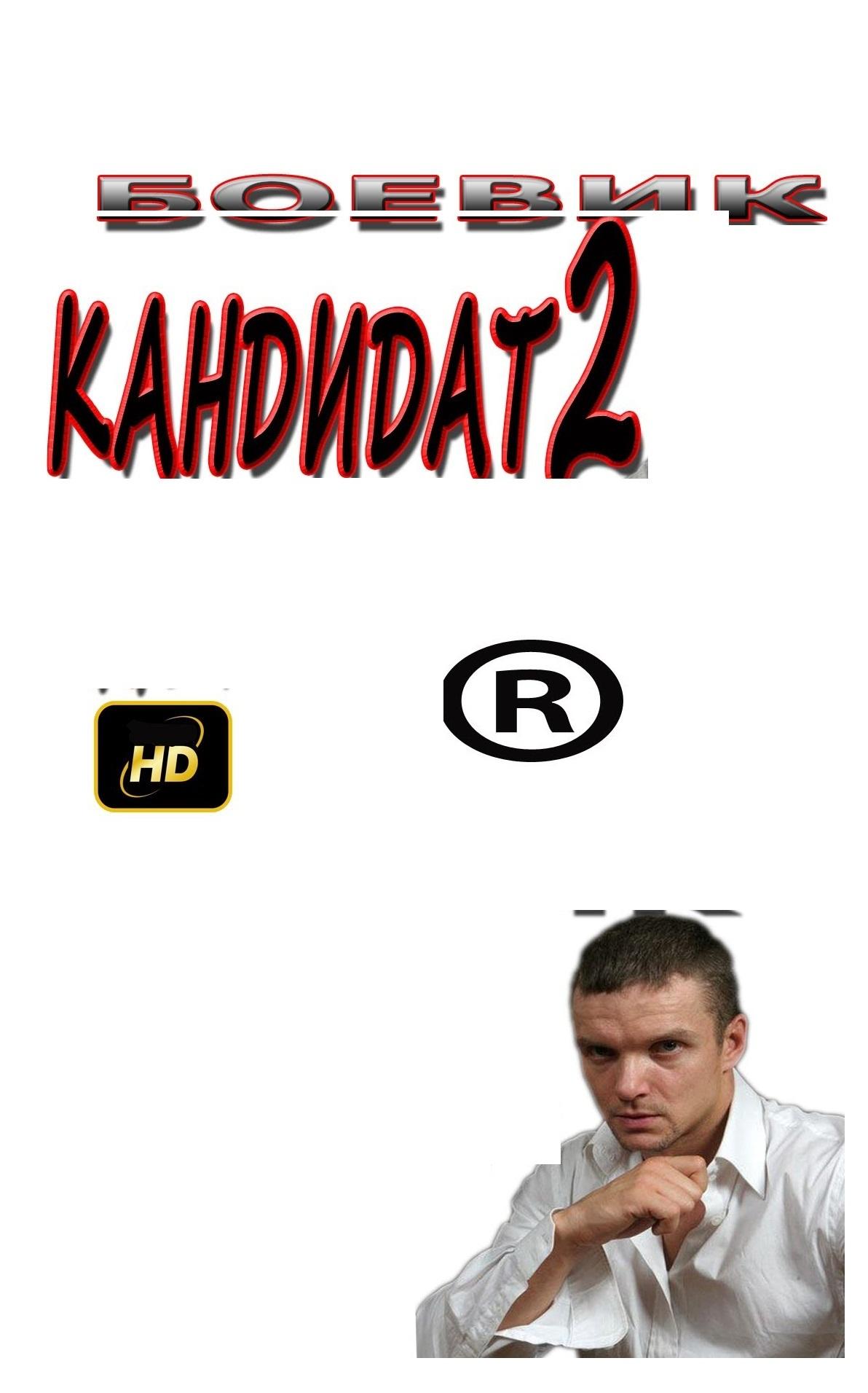 კანდიდატი 2