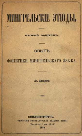 Мингрельские этюды. Вып.  Вып. П. Опыт фонетики мингрельского языка.