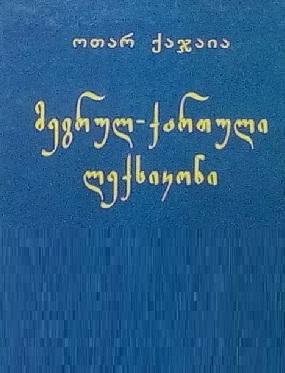 ოთარ ქაჯაია. მეგრულ-ქართული ლექსიკონი